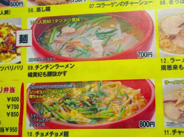 チンチンラーメンとチョメチョメ麺のメニュー
