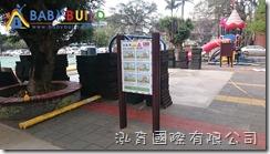 桃園市龜山區大崗國小_遊戲告示牌