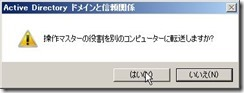 AD05_FSMOMigration_000023