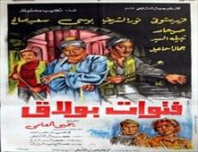 مشاهدة فيلم فتوات بولاق