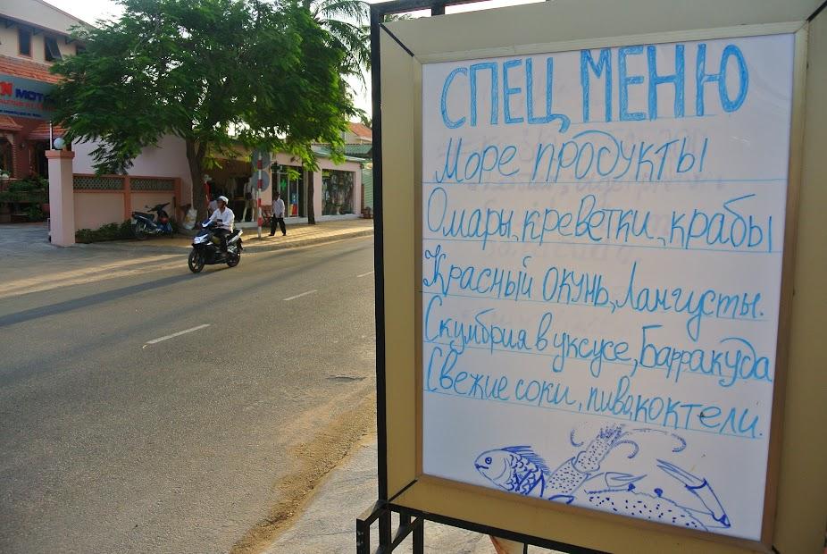 carteles en ruso en Mui Ne