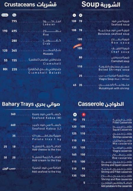اسعار اسماك بحري