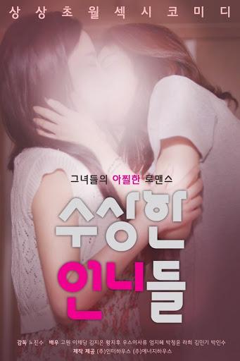 [เกาหลี]-[18+] Summer of Director Oh (2016) [Soundtrack ไม่มีบรรยาย]