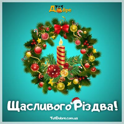 Привітання з Різдвом Христовим