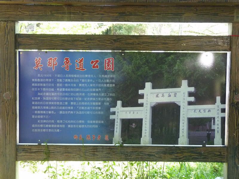 TAIWAN Dans la region de Wushe,au centre - P1140178.JPG