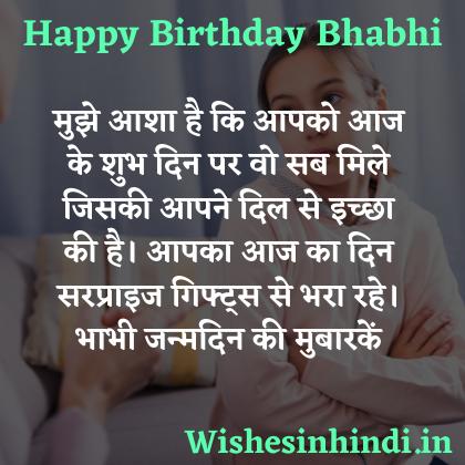 Happy Birthday wishes in hindi for Bhabhi