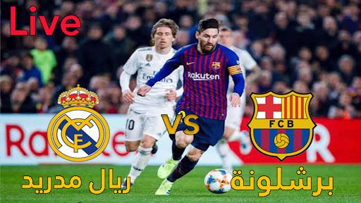 بث مباشر الكلاسيكو الاسباني الريال ضد البرشا 2021 الأن | كورة لايف مشاهدة مباراة برشلونة وريال مدريد بث مباشر اليوم 10-4-2021 بدون تقطيعاات يوتيوب جودة عالية HD