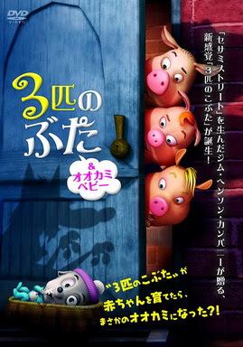 [MOVIE] 3匹のぶた&オオカミベビー  (DVDISO)