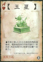 Imperial Jade Seal