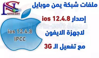 تحميل ملفات شبكة يمن موبايل اصدار ios 12.4.8 لللايفون مع تفعيل الـ 3G