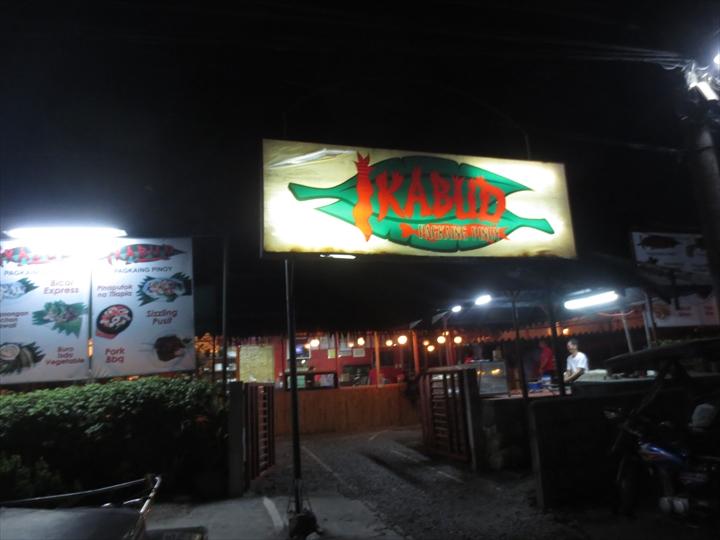 IKABUD(イカブ)の店舗外観