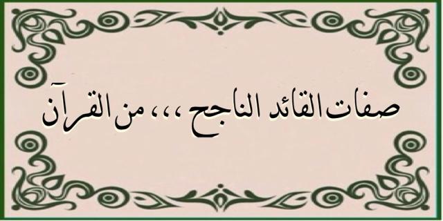 الــكــلام الــثــمــيـن صفات القائد الناجح من القرآن