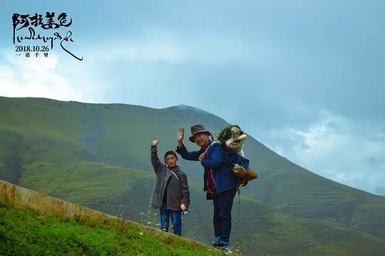 Ala Changso China Movie