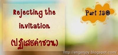 บทสนทนาภาษาอังกฤษ Rejecting the invitation (ปฏิเสธคำชวน)