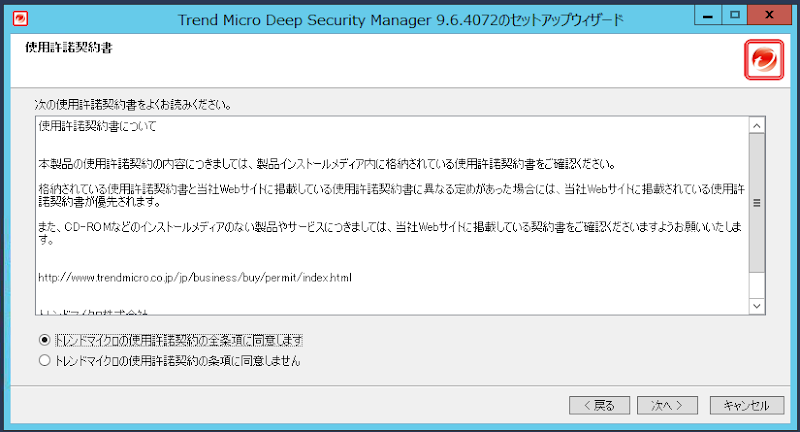 install_deepsecurity_manager4.png