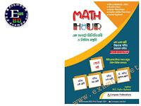 Math Hour - by Md. Arifur Rahman - PDF ফাইল