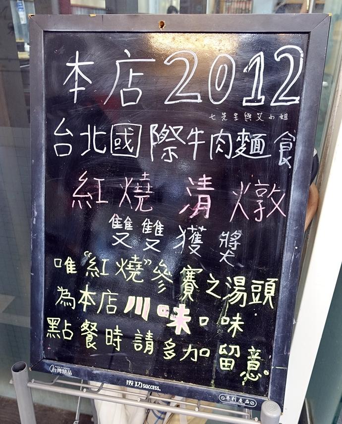 6 神仙川味牛肉麵 第一個被製成日本泡麵的台灣美食