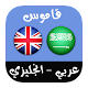 Download قاموس عربي-انجليزي ناطق For PC Windows and Mac