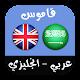 قاموس عربي-انجليزي ناطق APK