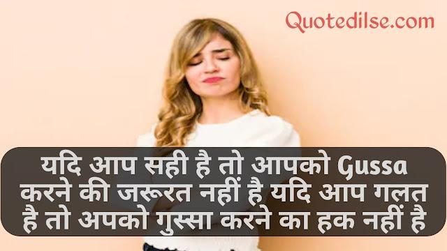 attitude gussa shayari