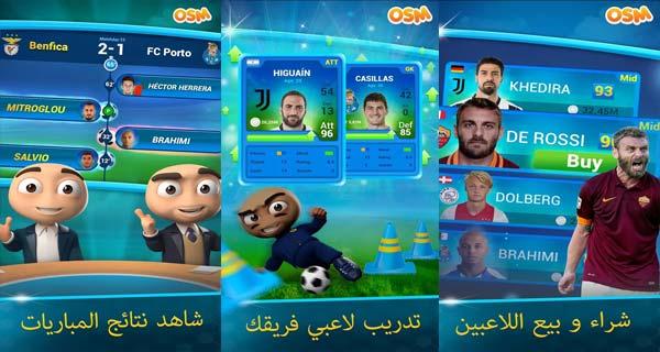 تحميل Online Soccer Manager