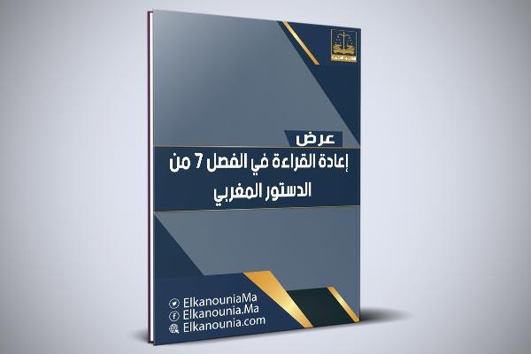 إعادة القراءة في الفصل 7 من الدستور المغربي PDF