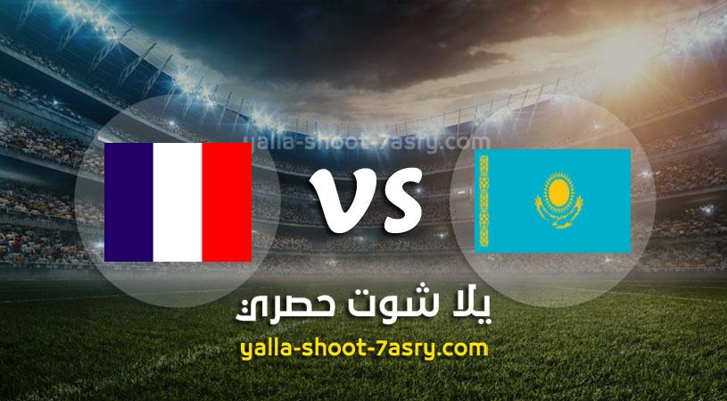 مباراة كازاخستان وفرنسا