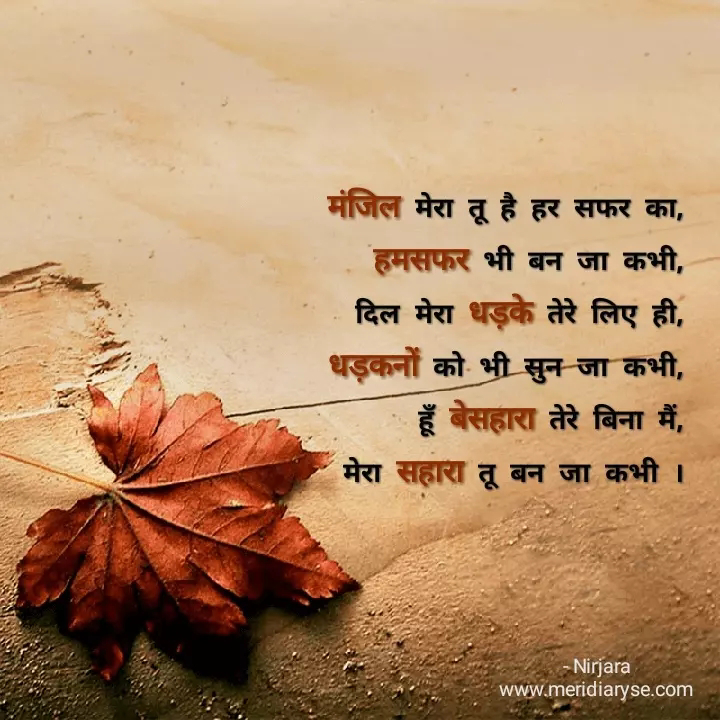 Best love and romantic shayri of 2020.