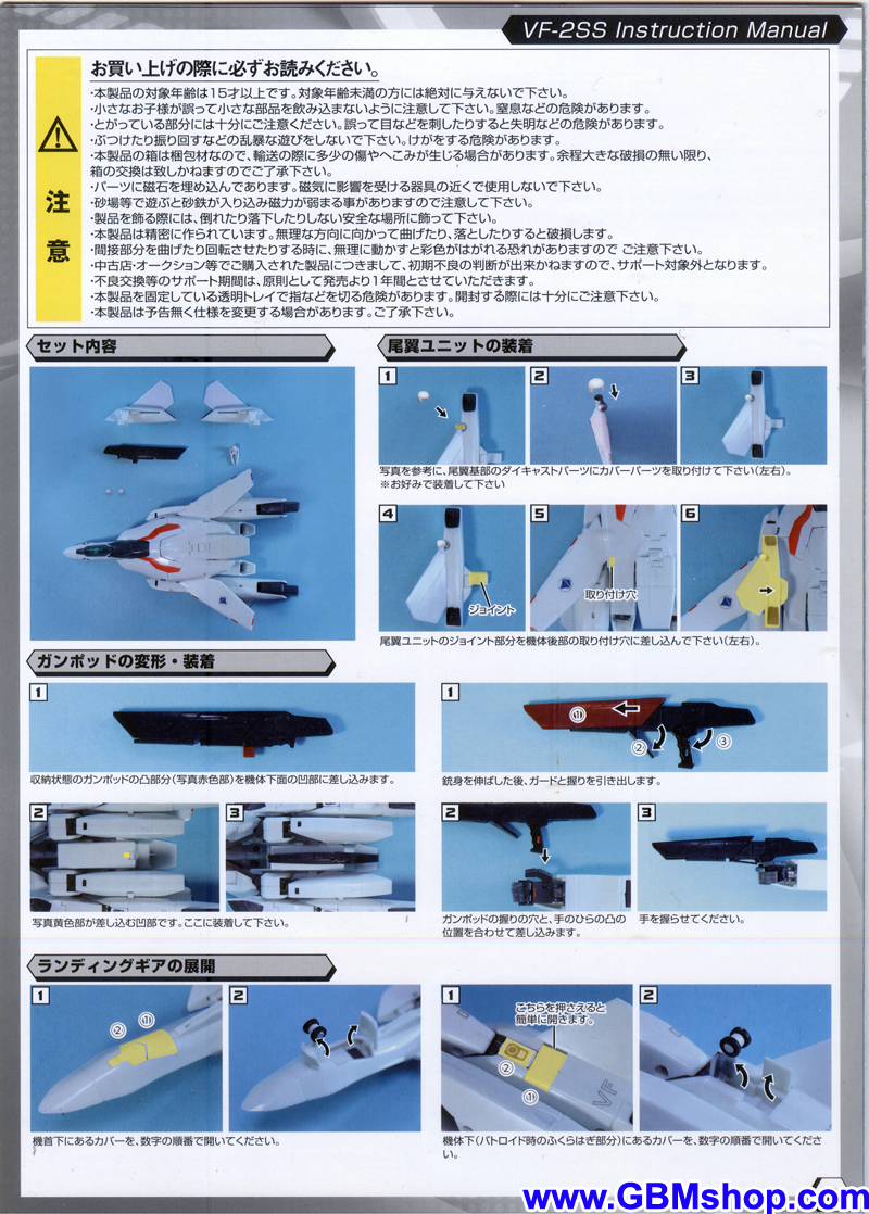 Macross II Lovers Again Evolution Toy 1/60 VF-2SS Transformation Manual Guide