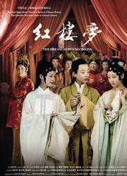 The Dream of Red Mansions 2010 China Drama