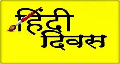 Hindi Diwas 2021 : आज हिन्दी दिवस मनाया जा रहा है | hindi Diwas ki hardik shubhkamnaye