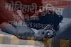 पूर्बी चंपारण ; मोतिहारी के ढाका में मुस्लिम शिक्षक ने छत्रा के साथ किया दुष्कर्म , आखिर क्या है सच्चाई आइए जानते है