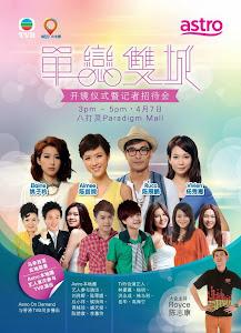 Tình Phương Xa - Outbound Love poster