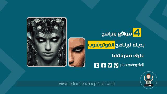 PicMonkey,Pixelmator,GIMP,4,فوتوشوب,بديل الفوتوشوب,الفوتوشوب,أفضل 5 بدائل لبرنامج الفوتوشوب مجانا,والتعديل على الصور بديل ومنافس لبرنامج الفوتوشوب,بديل برنامج فوتوشوب,بدائل برنامج فوتوشوب,برنامج,افضل برنامج فوتوشوب للهاتف,افضل برنامج فوتوشوب للكمبيوتر,برامج بديلة للفوتوشوب,برنامج بديل الفوتوشوب,بدائل برنامج الفوتوشوب,برنامج الفوتوشوب,البرنامج البديل للفوتوشوب,برنامج بديل الفوتوشوب عربي,تحميل وتفعيل برنامج الفوتوشوب,برنامج بديل فوتوشوب,افضل البرامج البديلة عن الفوتوشوب,افضل 5 بدائل لبرنامج الفوتوشوب مجانا, مواقع ووبرامج وبديله ولبرنامج والفوتوشوب وعليك ,عرفتها,الفوتوشوب,فوتوشوب,بديل الفوتوشوب,تحميل برنامج فوتوشوب,برنامج بديل الفوتوشوب,برنامج الفوتوشوب,برنامج,أفضل 5 بدائل لبرنامج الفوتوشوب مجانا,افضل البرامج البديلة عن الفوتوشوب,بديل فوتوشوب,تحميل فوتوشوب,بدائل برنامج فوتوشوب,تحميل برنامج فوتوشوب cs6,برنامج التعديل على الصور,افضل برنامج فوتوشوب للهاتف,تحميل برنامج ادوبي فوتوشوب اخر اصدار,افضل برنامج فوتوشوب للكمبيوتر,بديل فوتوشوب مجانا,برامج بديلة للفوتوشوب,بدائل برنامج الفوتوشوب,تحميل برنامج الفوتوشوب,برنامج تصميم الصور,فوتوشوب 2020