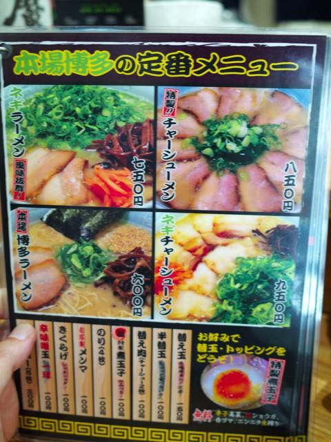 博多食堂の定番メニュー