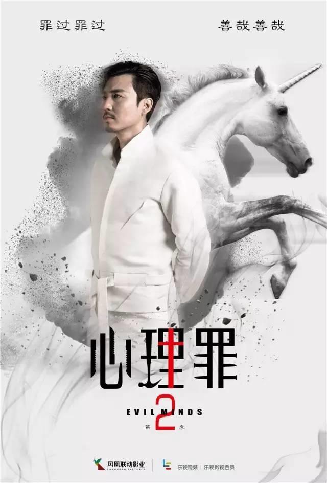 Tâm Lý Tội Phạm 2 - Psychological Crime 2 (2016)