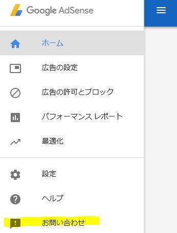 Googleアドセンス問い合わせ