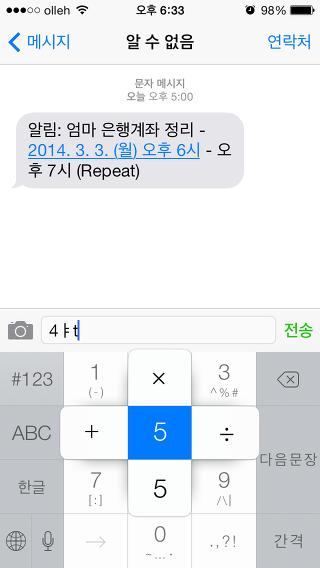 아이폰 천지인 키보드에서 숫자와 문자 편리하게 입력하는 방법