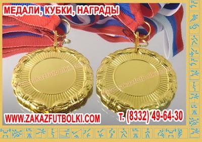 золотая медаль Киров