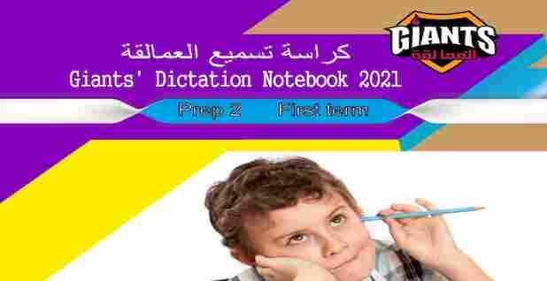 كراسات تسميع العمالقة فى اللغة الانجليزية للمرحلة الاعدادية منهج جديد 2021