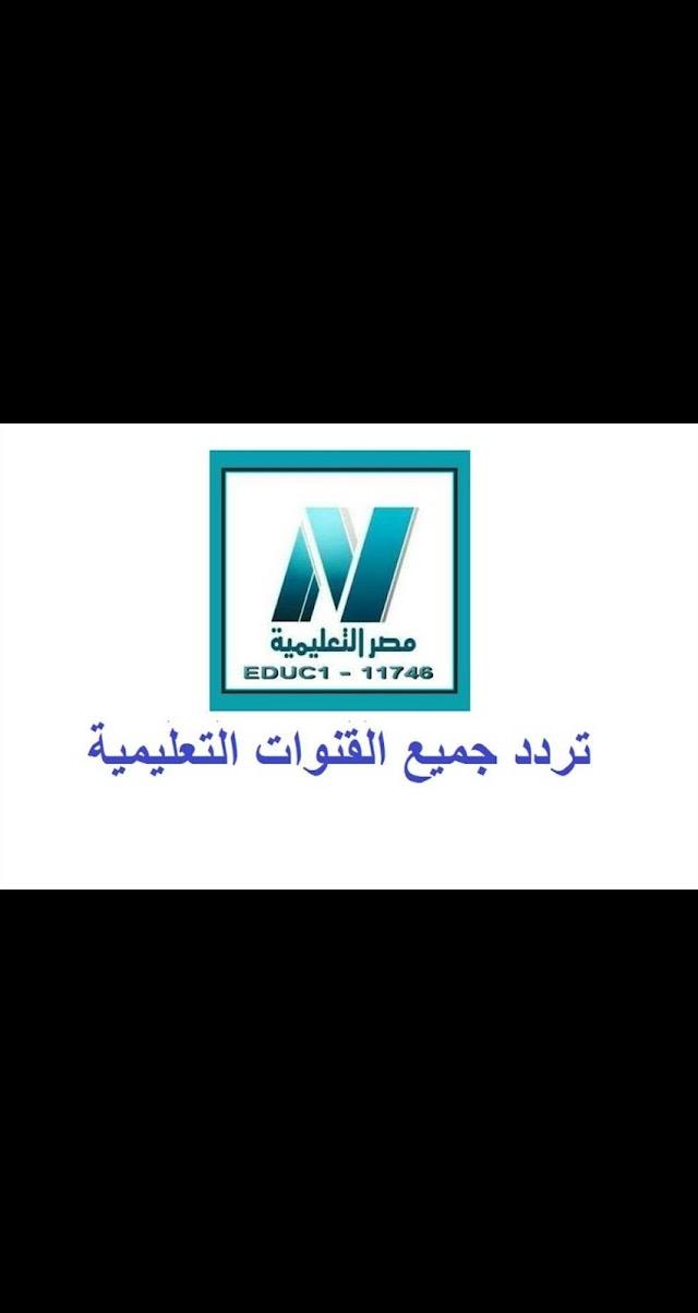 مصر | جميع القنوات الفضائية التعليمية ومواعيد البث كل الصفوف