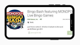 बिंगो बैश: Bingo Game on Mobile