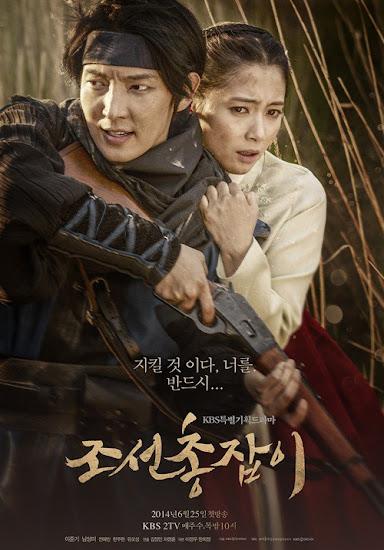 Joseon Gunman จอมปืนแห่งโจซอน ( EP. 1-20 ) [พากย์ไทย]