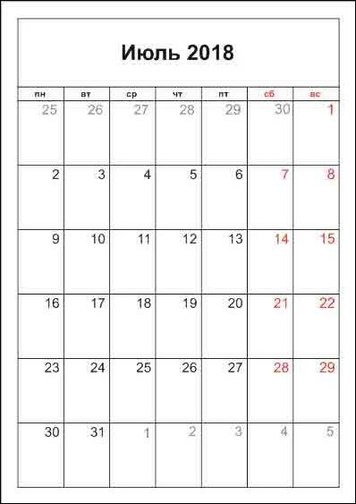 скачать календарь июль 2018