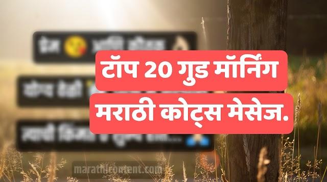 शुभ सकाळ फोटो सुविचार | good morning message in marathi