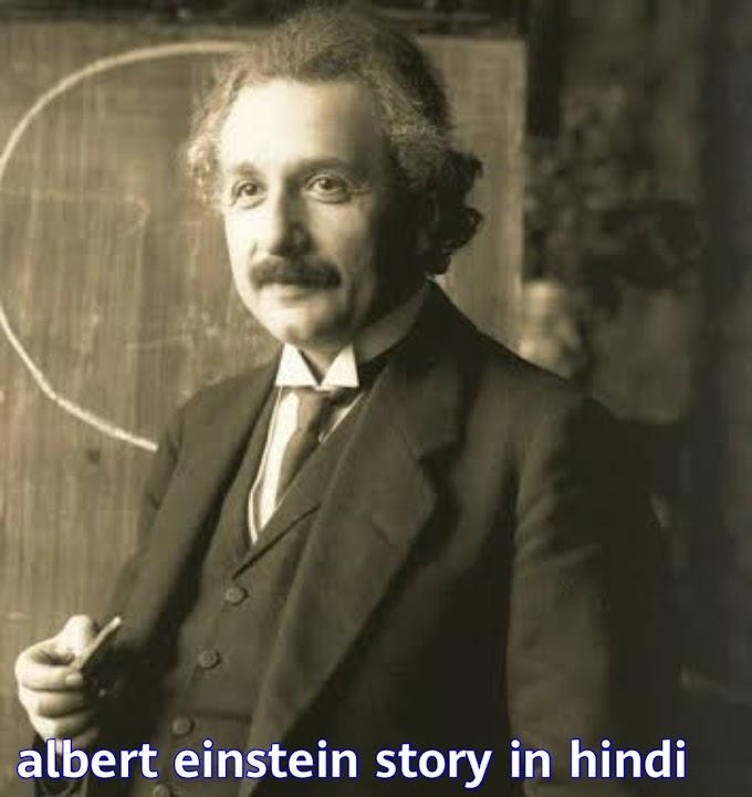 albert einstein story in hindi | जानिए महान वैज्ञानिक अल्बर्ट आइंस्टाइन की कहानी कैसे सफल हुए ।