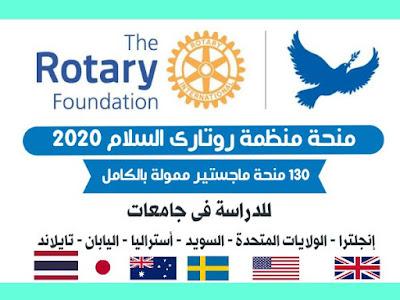 برنامج زمالة روتاري للسلام 2022-2023 لقادة العالم (ممول بالكامل)