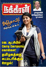 Nakkeeran 13-04-2013 | Free Nakeeran latest PDF This week | Nakkheeran 13th April 2013 ebook Latest at srivideo
