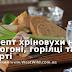 Рецепт хріновухи на самогоні, горілці та спирті