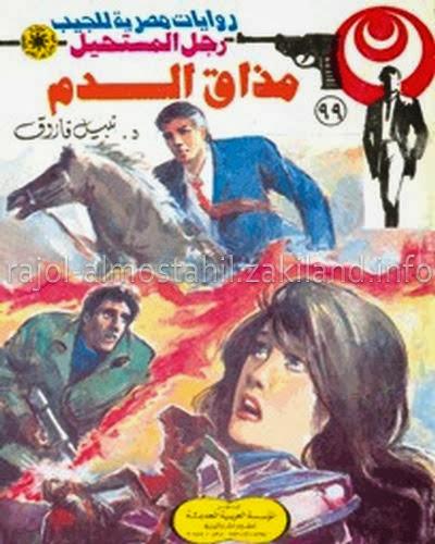 تحميل قراءة مذاق الدم رجل المستحيل أدهم صبري نبيل فاروق